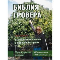 (RU) Indoor Marijuana Horticulture Russian